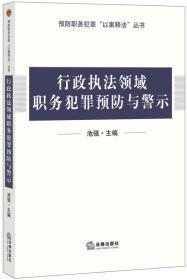 ★行政执法领域职务犯罪预防与警示