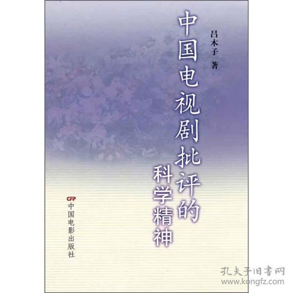 中国电视剧批评的科学精神