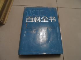 化工百科全书1(a---bing)