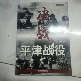 图文战史--决战平津战役(16开、2008年1版1印1000册)