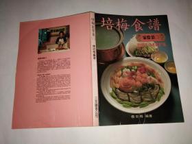 培梅食谱 家常菜 (二)