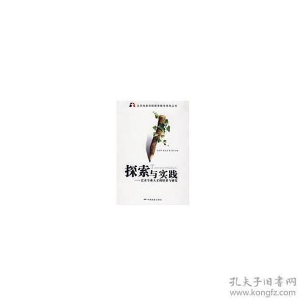 北京电影学院教育教学系列丛书:探索与实践:艺术专业人才的培养与研究