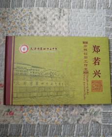 天津市第四十五中学:郑若兴劳模创新工作室〈横版〉