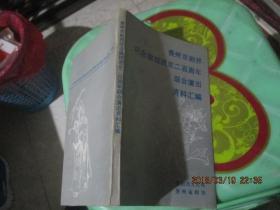 贵州京剧界纪念徽班进京二百周年联合演出资料汇编     小32开