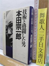 NHK取材班  本田宗一郎 技术と格斗した男  日文原版大32开软精装综合书