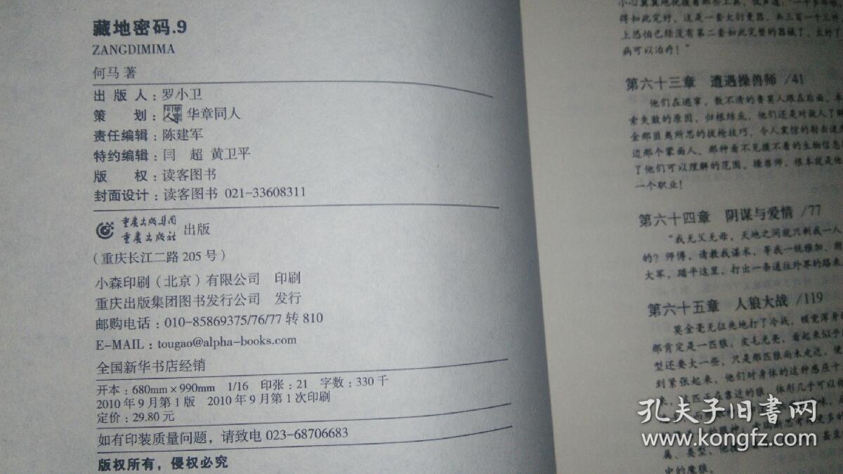 藏地密码1-10册全(大结局)一部关于西藏的百科全书式小说