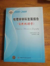 2008-2009地理学学科发展报告(自然地理学)