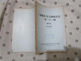 《修养论》反毛泽东思想一百一十一例 修订本