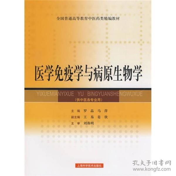 9787532393688医学免疫学与病原生物学(供中医各专业用)