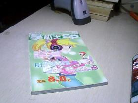 掌机王 SP 第  38 辑(无光盘)