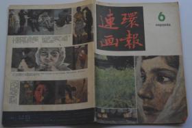 连环画报-1986-6