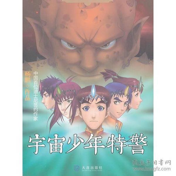 9787550502994杨鹏获奖作品选·第2季:宇宙少年特警