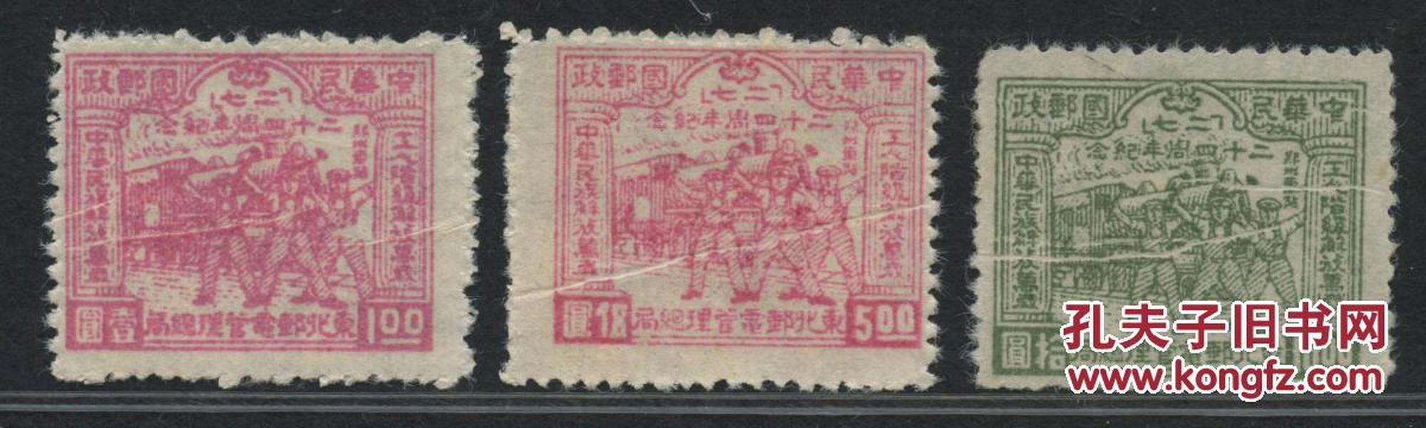 """东北区""""二七""""二十四周年纪念邮票新3枚,折白变体  保真"""
