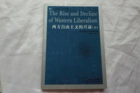西方自由主义的兴衰 下册