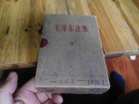 毛泽东选集一卷本,红宝书