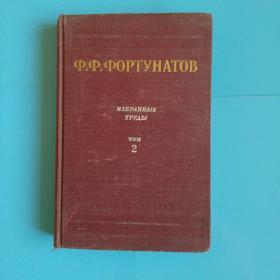 费尔笛.纳托夫著作第二集  俄文原版布面精装1957年