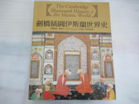 剑桥插图伊斯兰世界史