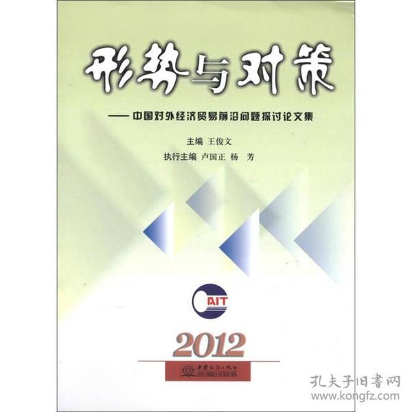 9787510307225形势与对策:中国对外经济贸易前沿问题探讨论文集(2012)