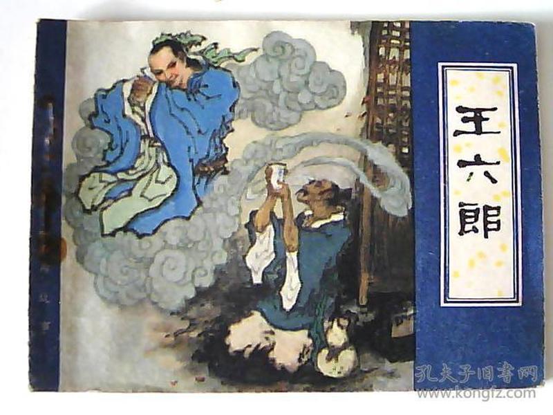 聊斋故事连环画《王六郎》