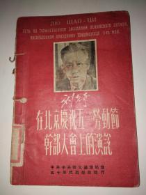 刘少奇在北京庆祝五一劳动节干部大会上的演说