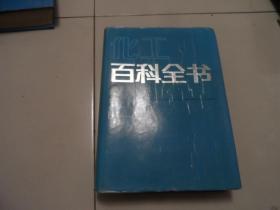化工百科全书(2) 玻璃--氮化物