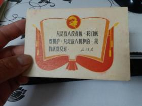毛主席语录歌曲卡片《凡是敌人反对的。。。。。》长12.5宽8.5     新盒1