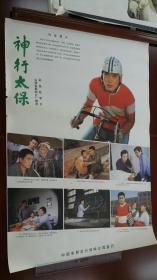 80年代电影海报四种:神行太保(山西电影制片厂)长春电影厂《跳动的火焰》《路》福建电影制片厂、《一路顺风》南京电影制片厂
