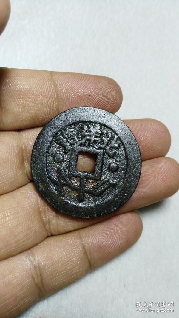 北洋造 二十文 洪宪元宝