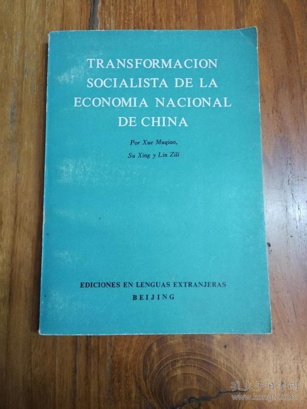 TRANSFORMA CION  SOCIALISTA DE LA ECONOMIA NA CIONAL DE CHINA