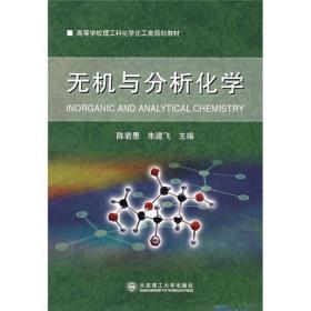 高等学校理工科化学化工类规划教材:无机与分析化学