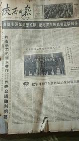 1964年陕西日报4月1日到4月3O日共3O张,合订。