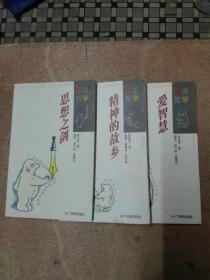 画说哲学:  精神的故乡  爱智慧  思想之剑(3册合售)正版32开