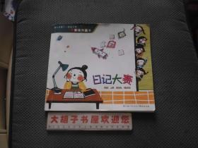 镇江市第十一届青少年日记大赛获奖作品选<<日记大赛>>