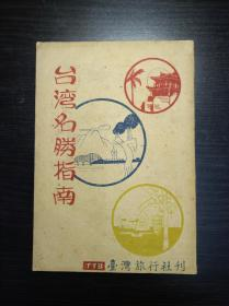 1947年台湾旅行社发行《台湾名胜指南》 多照片