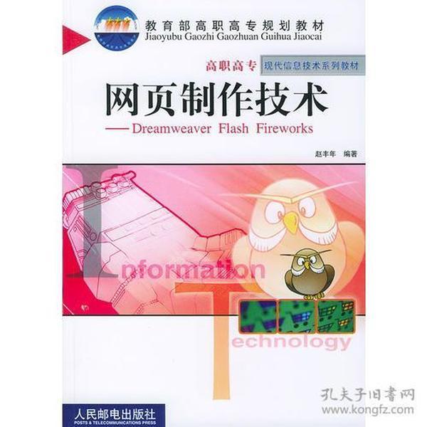 网页制作技术——Dremweaver Flash Fireworks