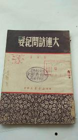 民国出版 大连访问纪要 1949年出版 前面有很多图片