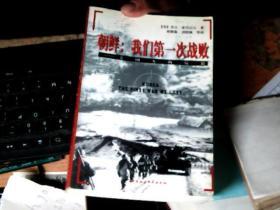 朝鲜:我们第一次战败      N2