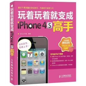9787115293527玩着玩着就变成iPhone 4S高手(彩印)