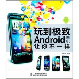 9787115265418玩到极致Android手机让你不一样