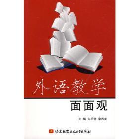 9787811245950外语教学面面观