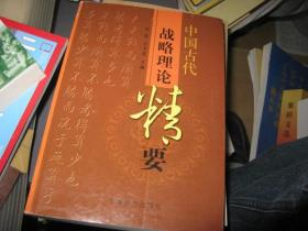 中国古代战略理论精要