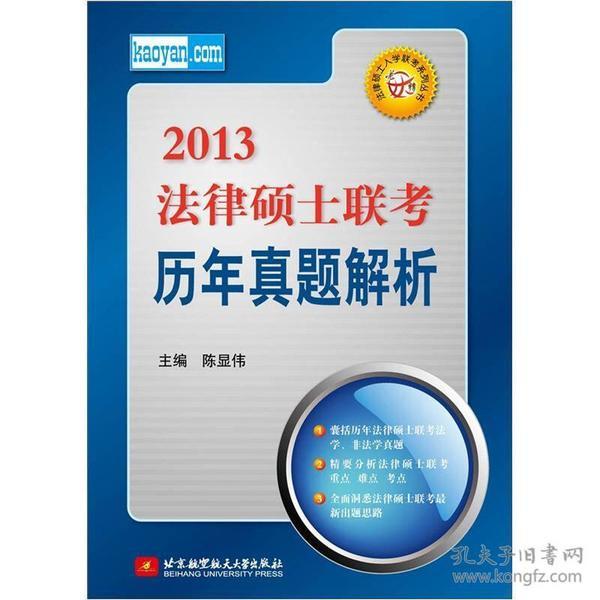 9787512408685陈显伟2013法律硕士联考历年真题解析
