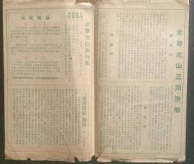 建国初期中国旅行社上海分社版《金华北山三山洞概胜旅行团》组团广告宣传单