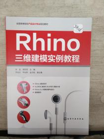 Rhino三维建模实例教程(2018.4一版一印)