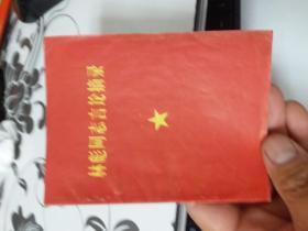 林彪同志言论摘录   九品稍弱   新盒1