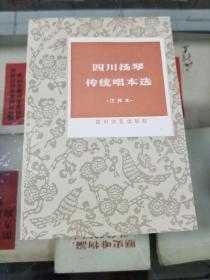四川扬琴传统唱本选(注释本)88年初版 印量仅850册