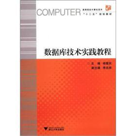 9787308102575数据库技术实践教程
