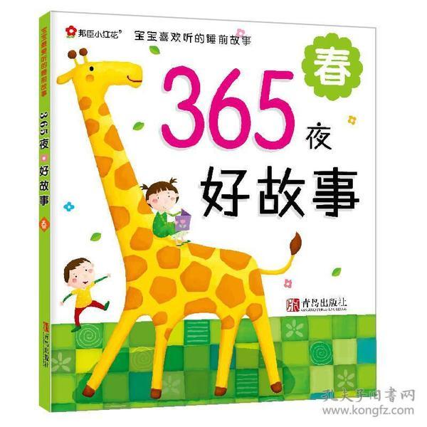 9787555201229小红花·宝宝最爱听的睡前故事·365夜好故事:春