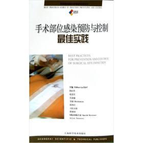 9787547811740手术部位感染预防与控制最佳实践