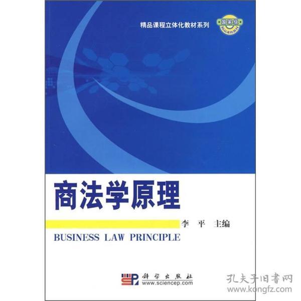 精品课程立体化教材系列:商法学原理
